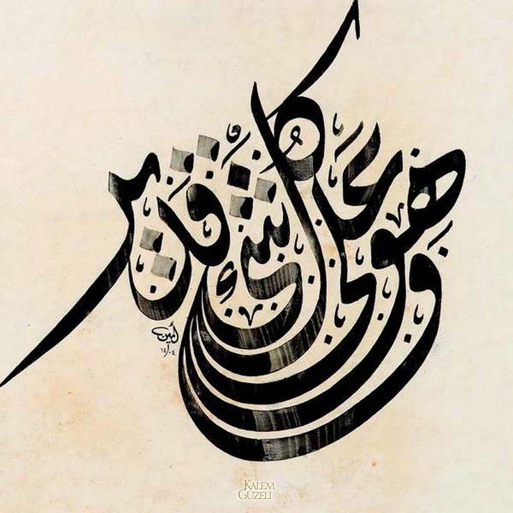"""""""Vehüve ala külli şey'inKadir"""" (Allah herşeye kadirdir) - Emin Barın/ Celî Dîvânî"""
