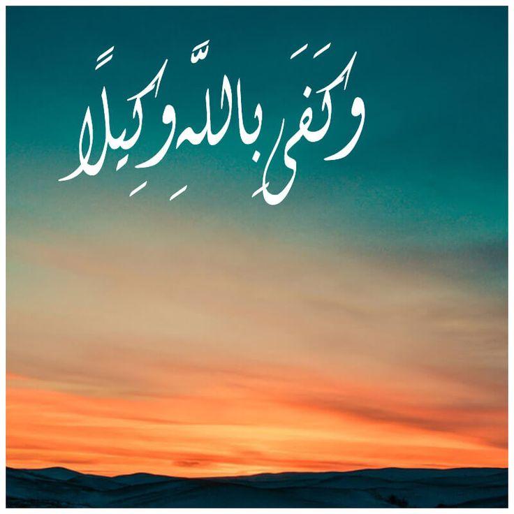 كفى بالله وكيلا #اذكار #قران #الله #prayers #Allah #islamic #quotes #verse #religion #ذكر