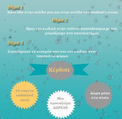 Διαγωνισμός mystudentpass.gr με δώρο μια τετραήμερη κρουαζιέρα