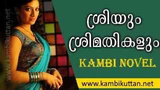 ട്യൂഷൻ ടീച്ചർ – kambikadhakal kambikadha kambikathakal kambikatha novel