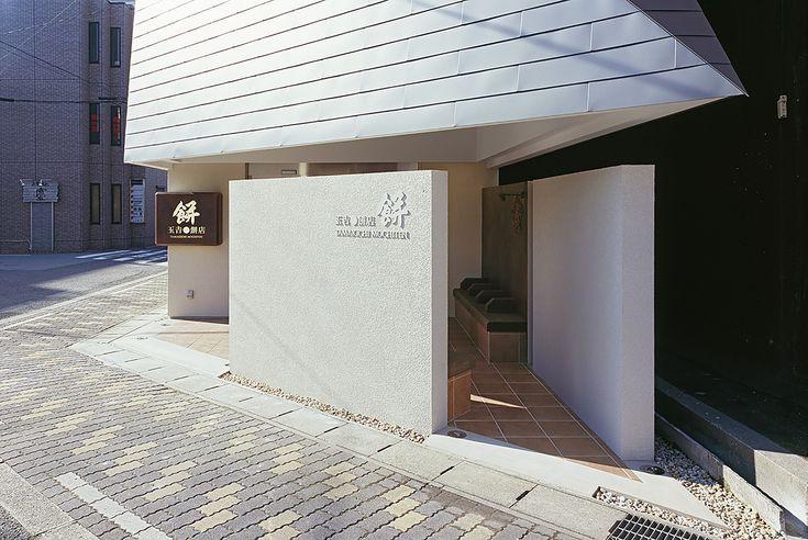 Gallery of Tamakichi Mochiten / Nakahira Architects - 4