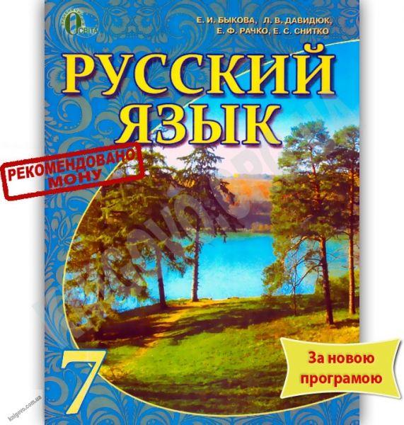 русский язык 7 быков гдз