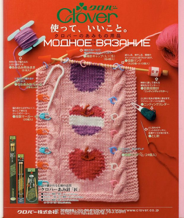 Как переводить японские журналы по вязанию - Модное вязание