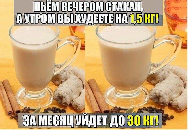 Это очень полезный напиток, который очищает организм, усиливает обмен веществ и отбивает чувство голода! Ингредиенты: 1 стакан кефира 1% ...