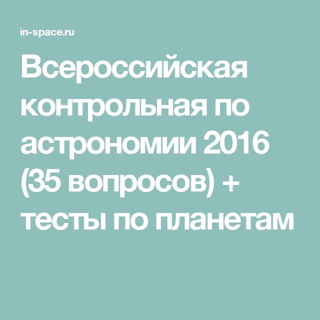 Всероссийская контрольная по астрономии 2016 (35 вопросов) + тесты по планетам