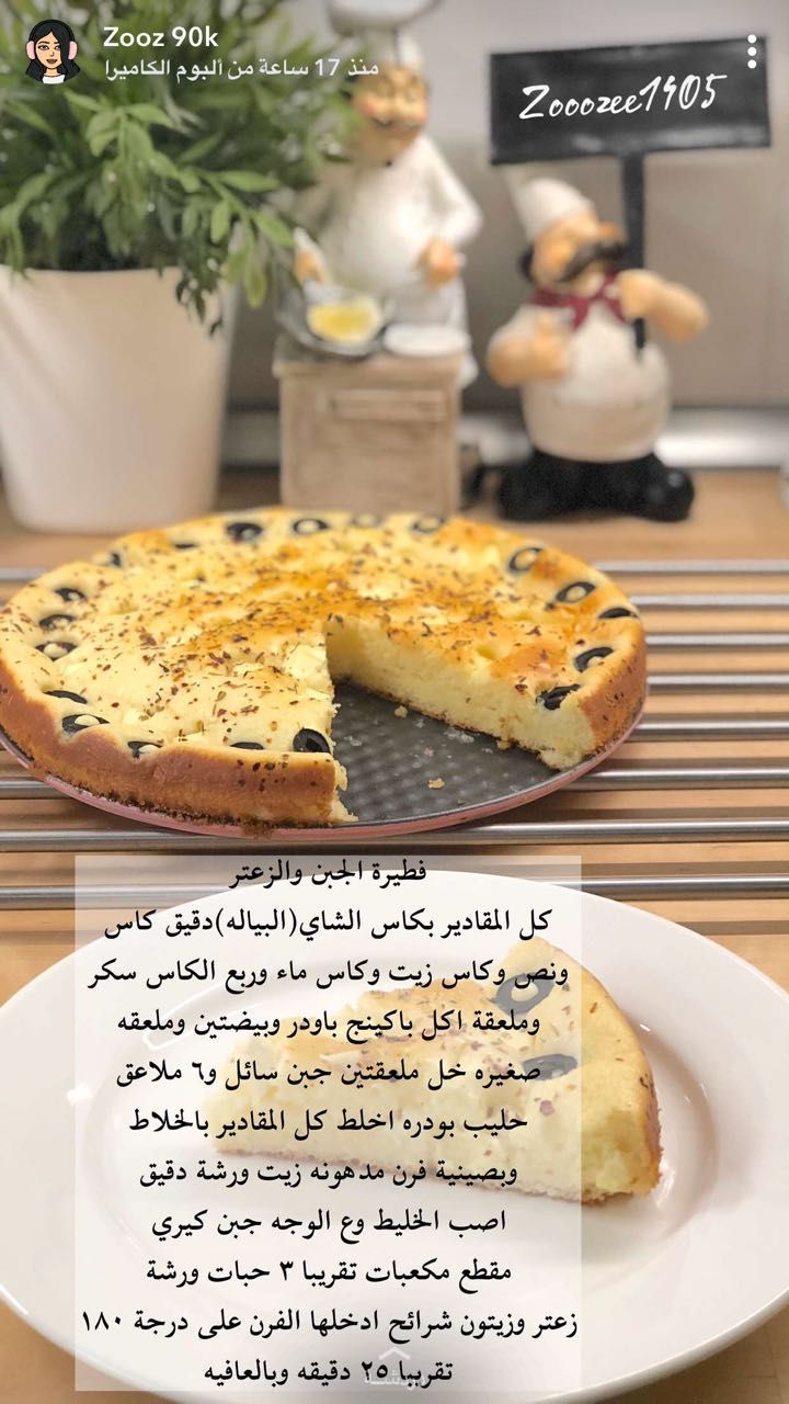 المعجنات Cooking Recipes Desserts Food Dishes Food Receipes