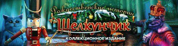 Рождественские истории Щелкунчик Коллекционное издание #игра #игры