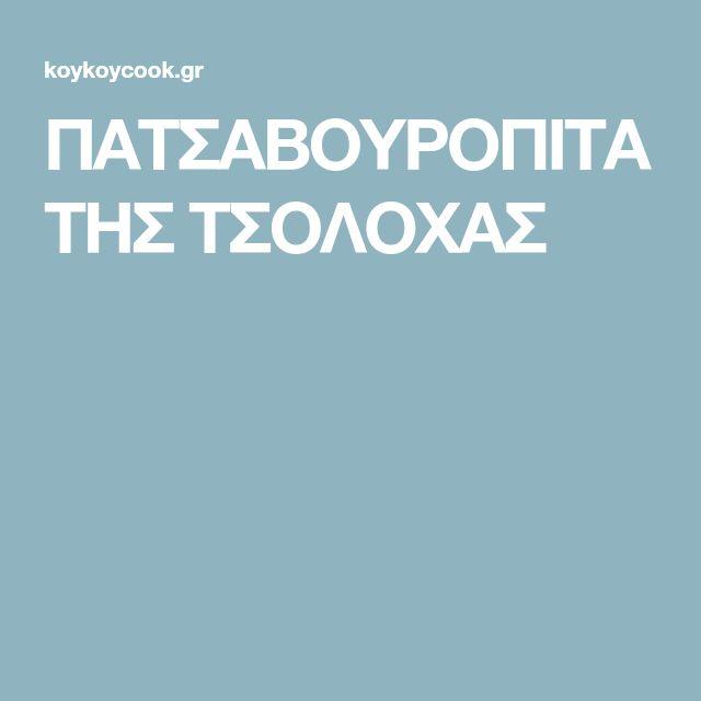 ΠΑΤΣΑΒΟΥΡΟΠΙΤΑ ΤΗΣ ΤΣΟΛΟΧΑΣ