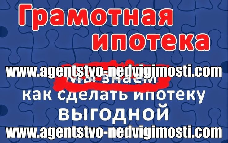 #Surrender #mortgage #property : Rent : http://www.agentstvo-nedvigimosti.com/ .  #Right if before delivery #of properties to rent, you will reread contract #Bank or credit institution whose #pledge #to be the mortgage real estate.After #consult #inspector, if #you will need in writing to inform the Bank or #credit organization. #Banks positively the #include for the transfer to the #lease #mortgage #property but provided that you always #time #repay the loan, #also not violated the