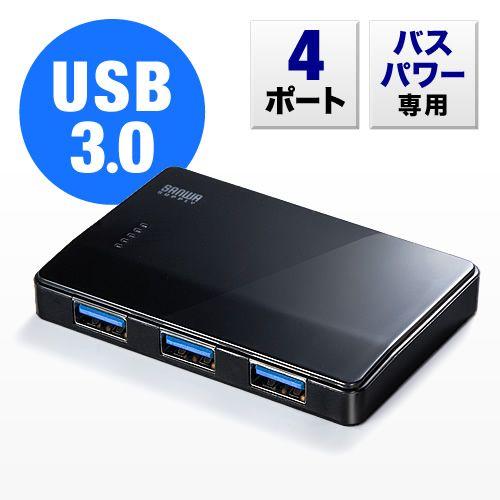 高速データ転送に対応した、USB3.0対応ハブ。PS4動作確認済。バスパワー専用。ブラック。