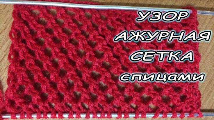 Узор ажурная сетка спицами | учимся вязать. The pattern openwork mesh spokes | learning to knit