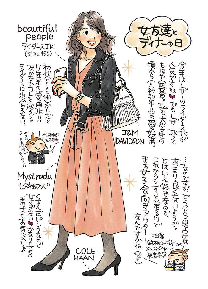 女友達とディナーの日。シティリビングwebは、オフィスで働く女性のための情報紙「シティリビング」の公式サイトです。東京で働く女性向けのコンテンツを多数ご紹介しています。