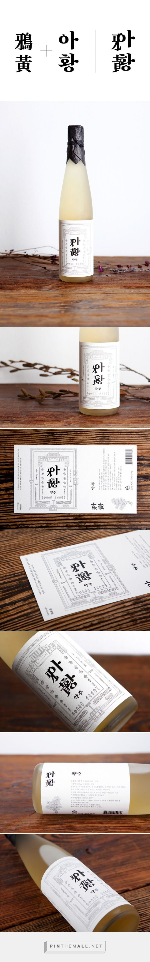Ahwang-ju rice #wine #packaging by ContentFormContext - http://www.packagingoftheworld.com/2015/02/ahwang-ju.html