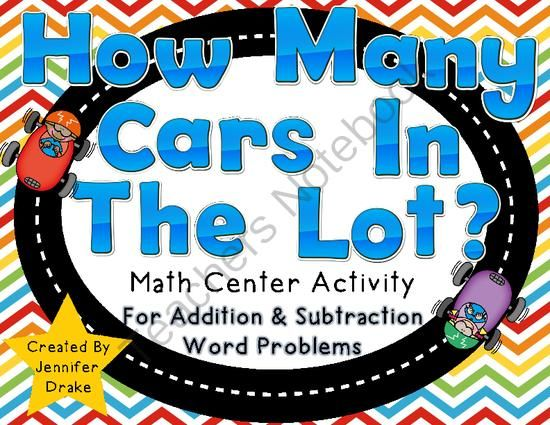 How Many Cars In The Lot? Hands On Addition & Subtraction Word Problem Practice from Jennifer Drake on TeachersNotebook.com -  (18 pages)  - Grab some cars and get moving!  Hands on interactive practice for addition and subtraction word problems!