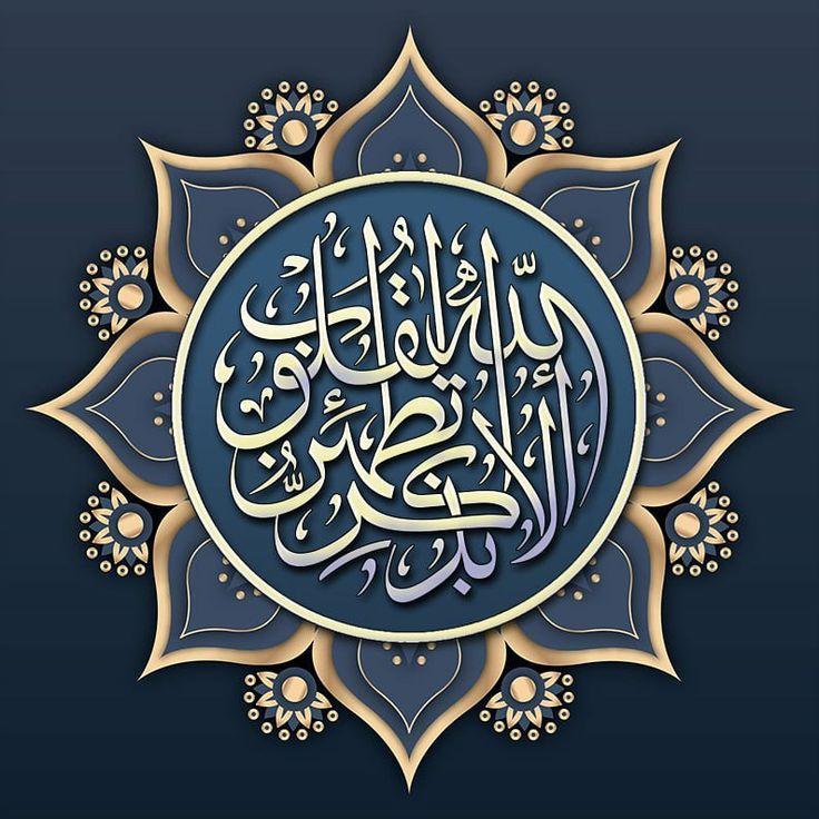 Pin By Ihk Sƒ ѕ Nsℓayaѕ On ألا بذكر الله تطمئن القلوب In 2020 Islamic Calligraphy Islamic Art Muslim Family