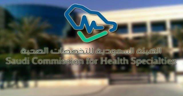 التخصصات الصحية انطلاق دبلوم الدراسات العليا السعودي بـ 3 تخصصات في مارس المقبل أعلنت الهيئة السعودية للتخصصات الصحية التخصصات الص Neon Signs Health Signs