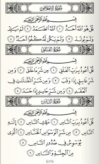 Noble Quran:  Surah At-Tawheed, Surah Al-Falak and Surah An-Nas.  Quran alone @ Muslim Villa