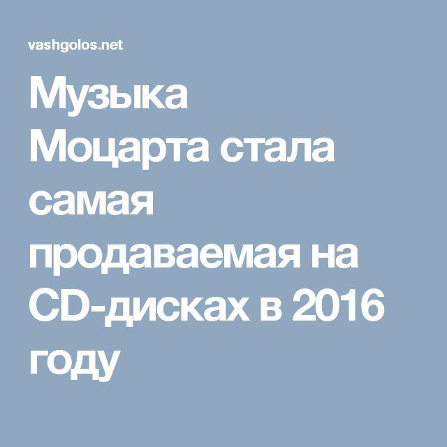 Музыка Моцартастала самая продаваемая на CD-дисках в 2016 году