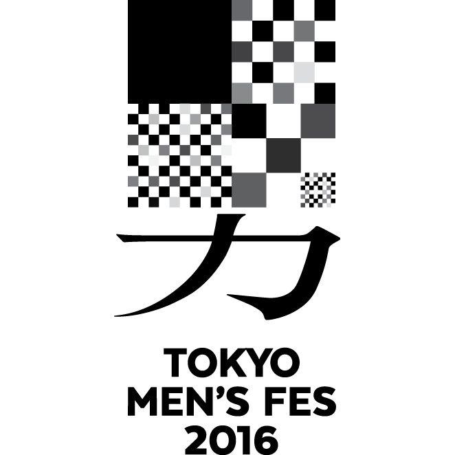 トウキョウ メンズ フェス2016