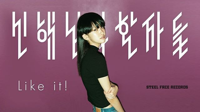 Make sure to check out and support @heynam_sin 2nd single titled Like It! from her band Heynam Sin & Patients.