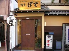 ふく料理専門博多ぼては 天然トラフグの美味しさを気軽に多くのお客様に味わってもらいたいと思い先代嶋田隆一が故郷福岡で昭和51年に開店しました  博多ぼて は天然トラフグの美味しさを気軽に多くのお客様に味わっていただきたいと先代嶋田隆一が故郷福岡の地で昭和51年に開店しました以来30年福岡で思い出に残る食事をしていただくために日々精進をしております   当店名物の 白子刺し や自慢の濃い ひれ酒 が旅行や記念日の思い出作りにお役に立てれば幸いです   福岡だけでなく全国各地のお客様に感謝いたします   天然トラフグ  一年中旨い天然ふく料理を提供するために独自の仕入れと高度な保存管理技術を使っています   自家製ポン酢  徳島産の天然すだち果汁をベースに天然トラフグの旨みが引き出せるように丹精込めて作ってます  tags[福岡県]
