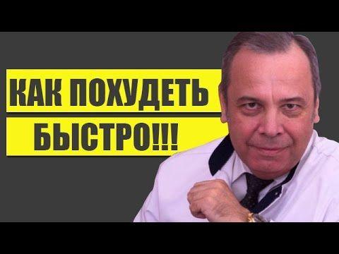 диетолог Алексей Ковальков: КАК ПОХУДЕТЬ БЫСТРО - YouTube