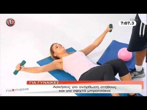 """Ασκήσεις για ανόρθωση στήθους με τον Γιώργο Παπαδημάκη - """"NaMaSte"""" 13/10/15 - YouTube"""