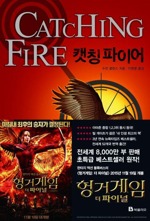캣칭 파이어 - 리디북스