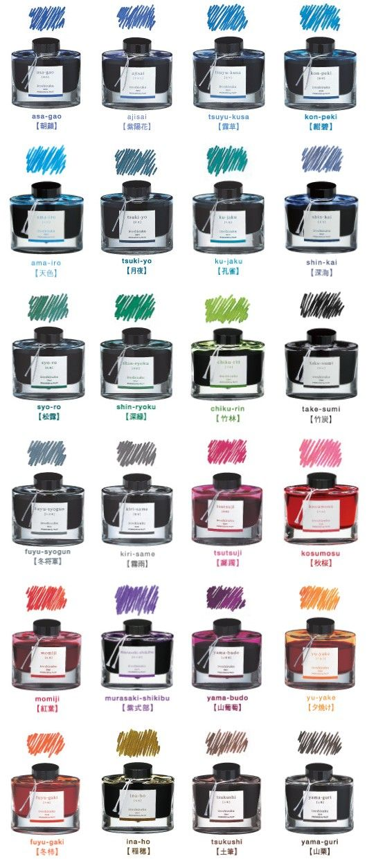 "Horsetail... and perhaps purple ?Inks ?????? ""iroshizuku""? by PILOT ????? (Bottle Box)"