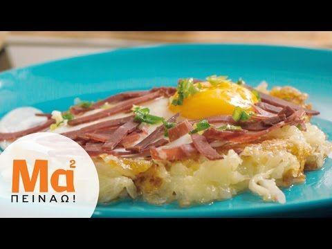 Εύκολη Συνταγή Τηγανητές Πατάτες, Αυγά & Παστουρμά | ΜΑΜΑ ΠΕΙΝΑΩ