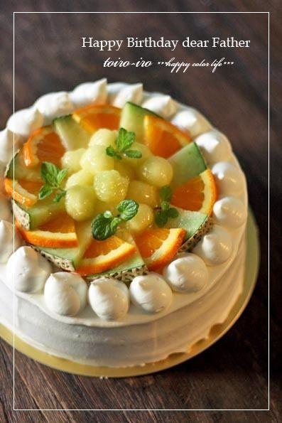 父へのバースデイデコレーションケーキ♪ by トイロさん | レシピ ...
