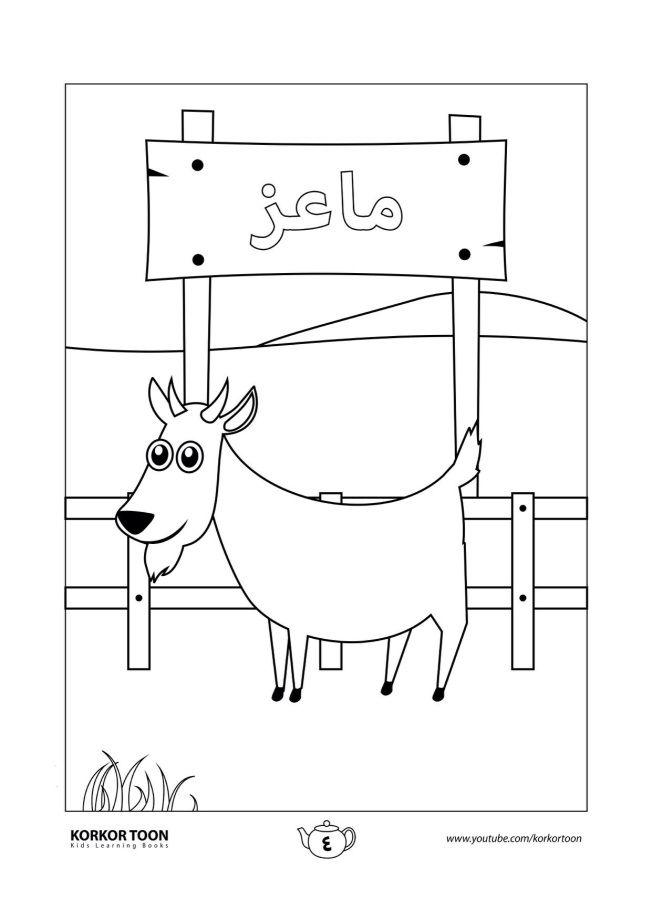 كتاب تلوين حيوانات المزرعة In 2021 Animal Coloring Books Coloring Books Kids Coloring Books