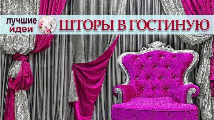 💗 Современный дизайн штор для гостиной