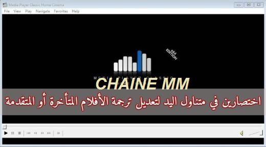 كيفية تعديل ترجمة الأفلام : المتأخرة أو المتقدمة على برنامج MEDIA PLAYER CLASSIC - Chaine MM
