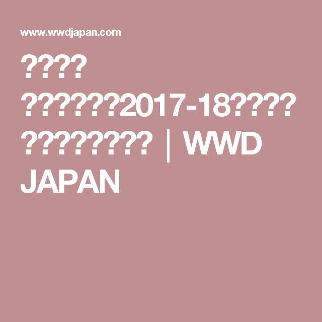 「ジョン ガリアーノ」2017-18年秋冬パリ・コレクション│WWD JAPAN