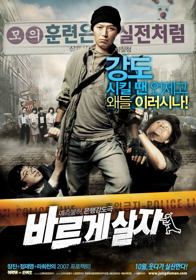Going by the Book  2007/10/18  http://www.hancinema.net/korean_movie_Going_by_the_Book.php