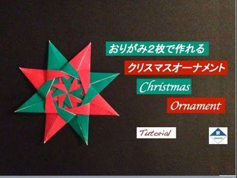 2D Christmas Ornament おりがみ2枚で作れるクリスマスオーナメント - YouTube