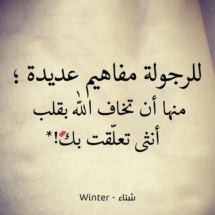 Quote Qqq: 17 Best Images About كلمات لها معنى On Pinterest