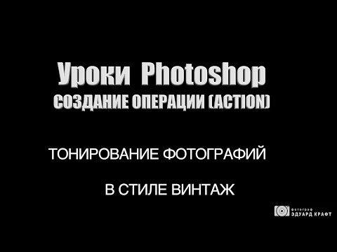 Kraft Уроки Фотошоп. Создание операции - тонирование фотографий в стиле винтаж. - YouTube