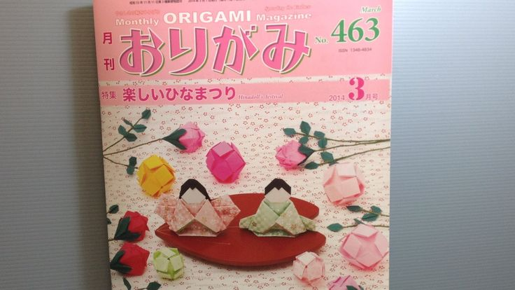 NOA Monthly Origami Magazine March 2014 REVIEW!