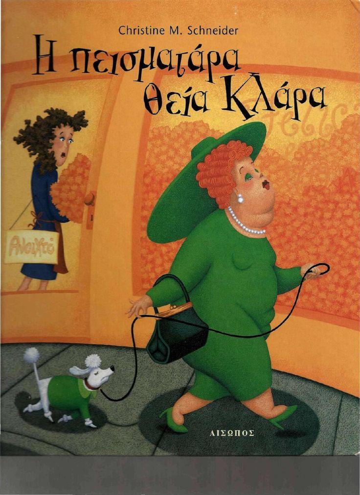 029-6 παιδικά βιβλία - Η πεισματάρα θεία Κλάρα - Christine_Schneide  No Description