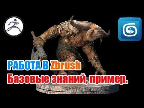 3Ds Max - Zbrush - Принципы работы, базовые знания, пример.