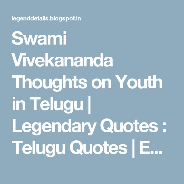Swami Vivekananda Thoughts on Youth in Telugu |  Legendary Quotes : Telugu Quotes | English Quotes | Hindi Quotes