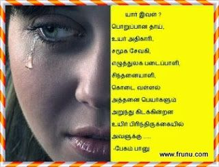 tamil love failure kavithai images free download