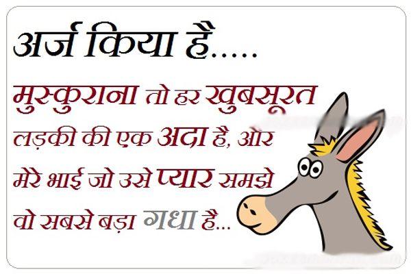 Punjab Kesari Funny Quotes For Teens Fb Status Status Hindi 288 likes · 22 talking about this. punjab kesari funny quotes for teens