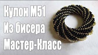"""Кулон """"Тайны королевского двора""""часть 1 - YouTube"""