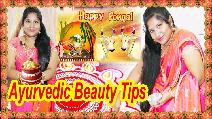 Tamil Ayurvedic beauty tips for Hair Growth and Skin care routine - Tamil Beauty tips