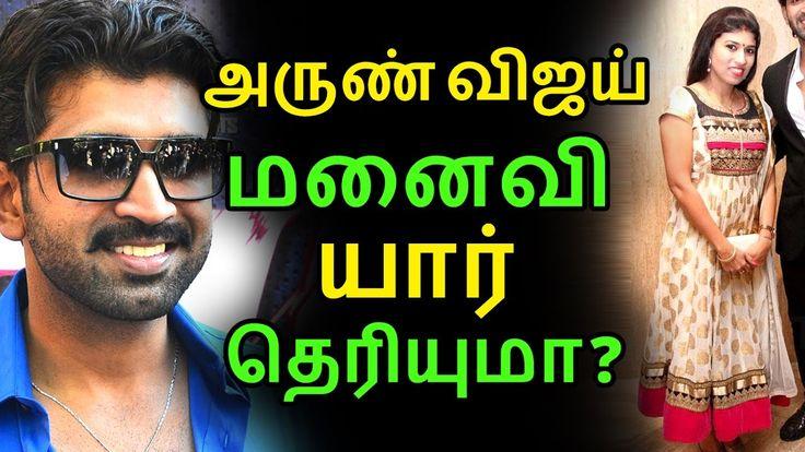 அருண் விஜய் மனைவி யார் தெரியுமா | Tamil Cinema News | Kollywood News | Tamil Cinema SeithigalFamous Kollywood cinema actor Arun Vijay was married to Aarthi Mohan. In this video, we show you the wife photo and info of Arun Vijay. She is a daugh... Check more at http://tamil.swengen.com/%e0%ae%85%e0%ae%b0%e0%af%81%e0%ae%a3%e0%af%8d-%e0%ae%b5%e0%ae%bf%e0%ae%9c%e0%ae%af%e0%af%8d-%e0%ae%ae%e0%ae%a9%e0%af%88%e0%ae%b5%e0%ae%bf-%e0%ae%af%e0%ae%be%e0%ae%b0%e0%af%8d-%e0%ae%a4%e0%af%86/