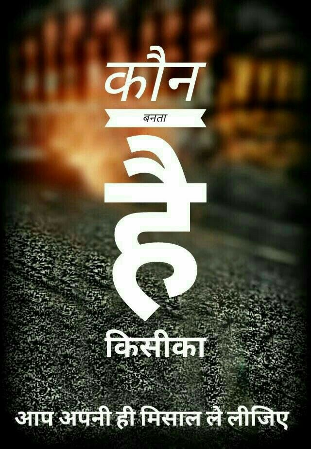 Best of Hindi Thoughts 247 best Hindi