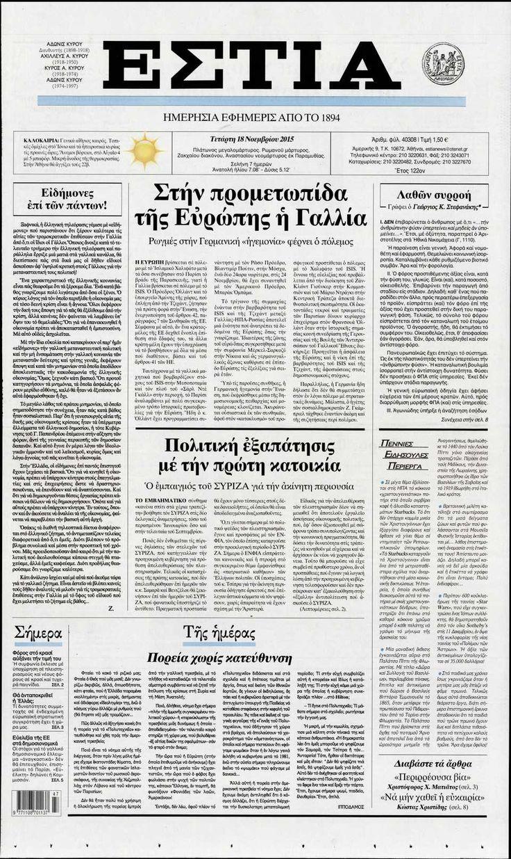 Εφημερίδα ΕΣΤΙΑ - Τετάρτη, 18 Νοεμβρίου 2015